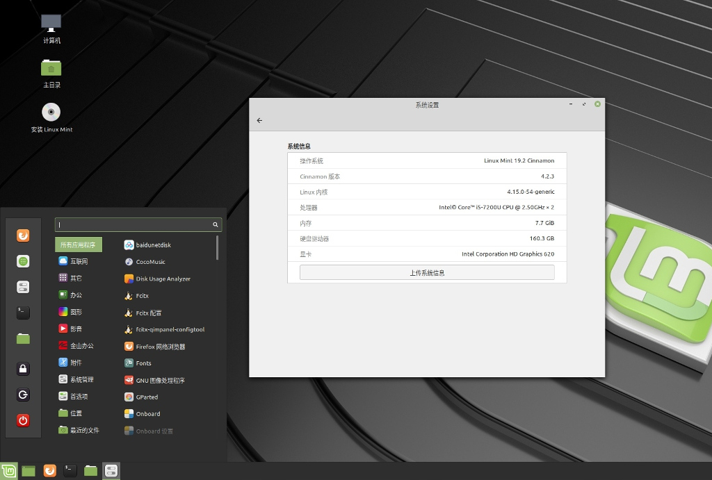 ubuntu安装qq_福利放送:薄荷定制 MintOS 19.2 无忧版   薄荷开源网