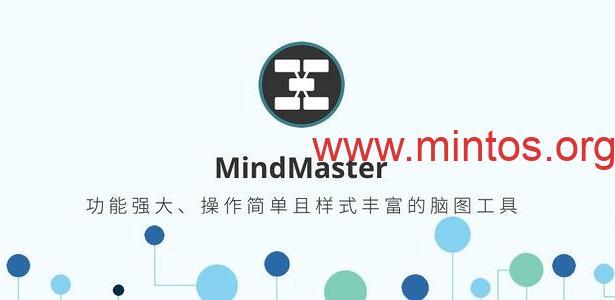 思维导图:超简单的MindMaster思维导图软件教程