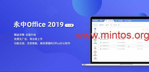 国货精品:永中Office Linux 2019 版体验测试